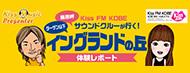 Kiss FM イングランドの丘体験レポート