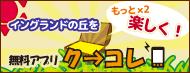無料アプリ ク→コレ