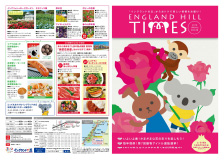 ENGLAND HILL TIMES VOL.26 /2018春