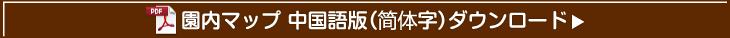 園内マップ中国語版(简体字)ダウンロード