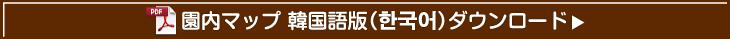 園内マップ韓国語版(한국어)ダウンロード