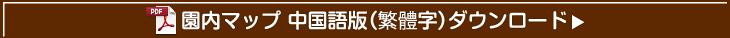 園内マップ中国語版(繁體字)ダウンロード