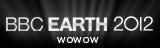 WOWOW BBC EARTH 2012