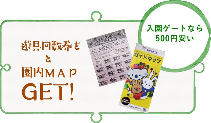 入園ゲートなら500円安い遊具回数券と園内MAPをGET!