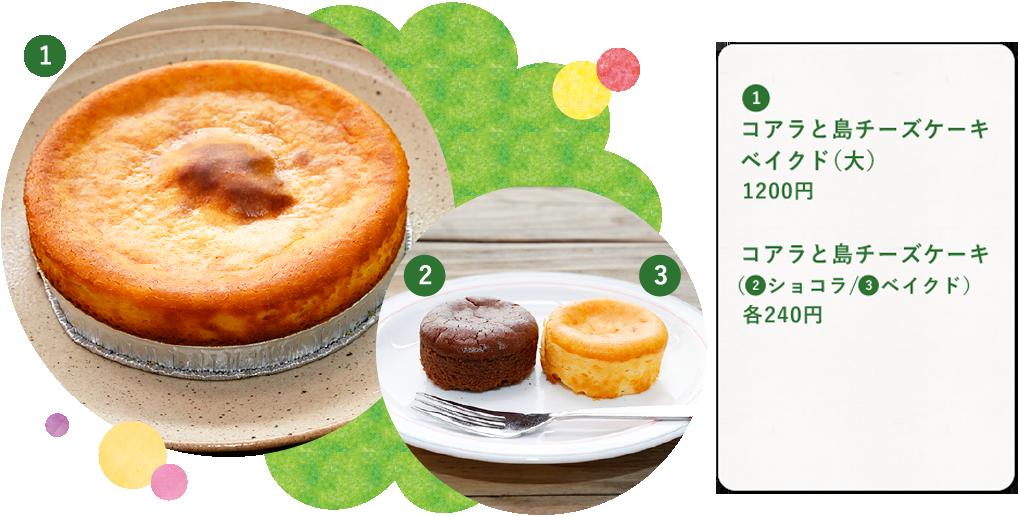 ①ベイクドチーズケーキ 1200円 島チーズケーキ (②ショコラ/③ベイクド) 各230円