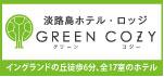 淡路島ホテル・ロッジ GREEN COZY