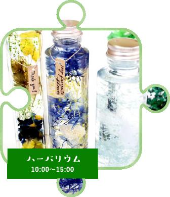 10:00~15:00ハーバリウム