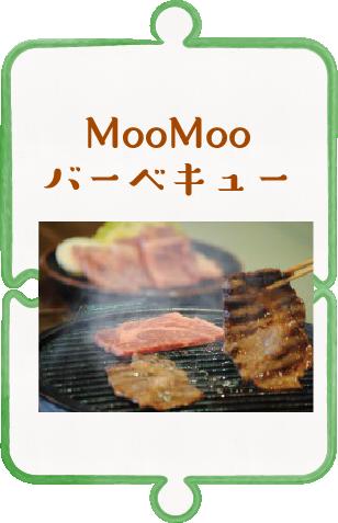 MooMooバーベキュー