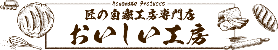 Homemade Products 匠の自家工房専門店 おいしい工房
