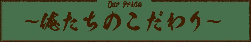Our Pride ~俺たちのこだわり~